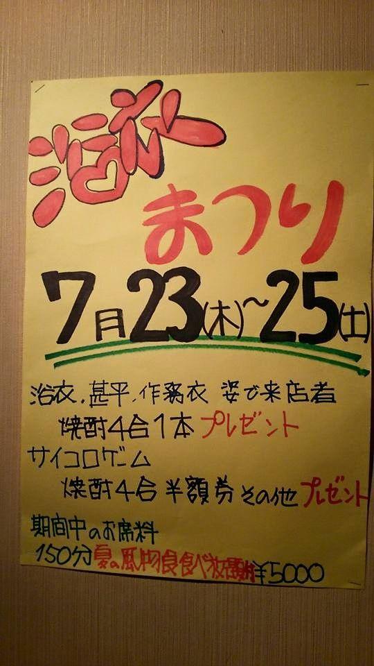 20015-1-1-浴衣祭り