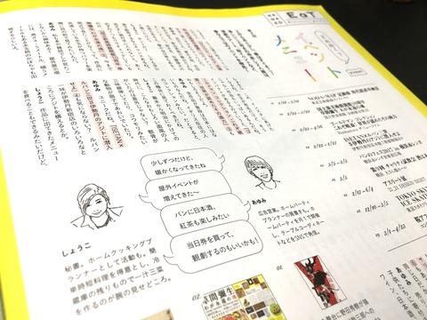 Hanako最新号に載りました♪