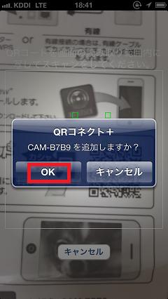 カメラを追加しますか?の質問に対してOKをタップ