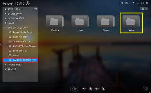 DLNAサーバーとして、NAS製品IODATA LANDISK HDL-A2.0を選んだ場合に、最初に出てくる画面