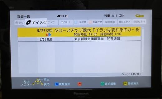 ダビングしたBDをレコーダーで再生させる場合は、番組一覧の表示が可能