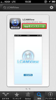 [Appをインストール]をタップ