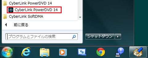 CyberLink PowerDVD 14 をスタートメニューから選択