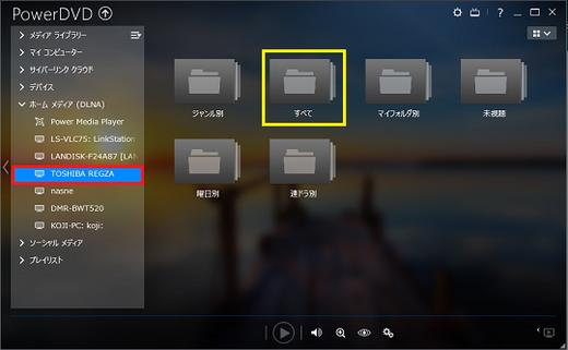 東芝製テレビREGZA をDLNAサーバーとして選択した場合に、最初に出てくる画面
