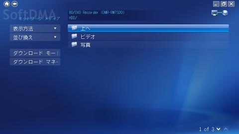 HDDをクリックした後の画面です