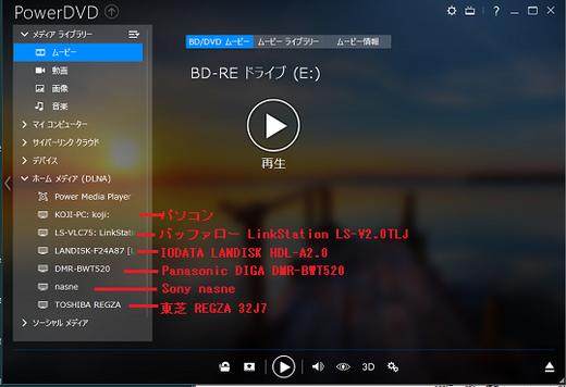 DLNAサーバー一覧を表示した画面