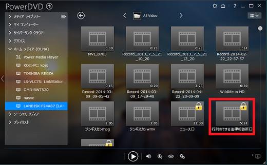 NAS製品 IODATA LANDISK HDL-A2.0に保存されている動画一覧を表示した画面