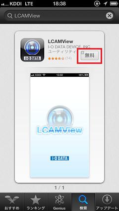 LCAMViewのダウンロード画面。[無料]をタップ