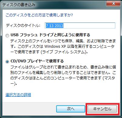 新規のBDを挿入した時に表示される画面