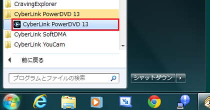 PowerDVD 13 Ultraの起動方法