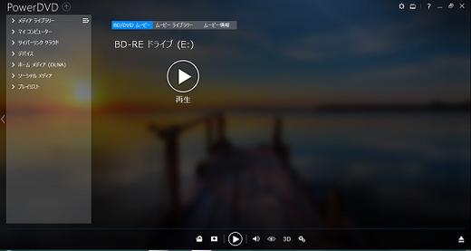 PowerDVD 14 Ultra起動時の画面