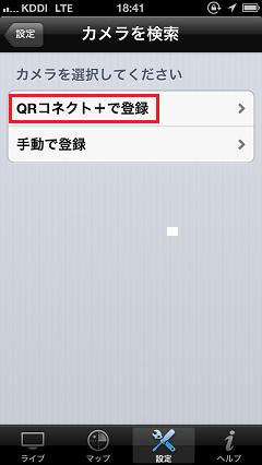 [QRコネクト+で登録]をタップ