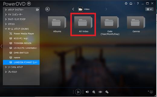 DLNAサーバーとしてNAS製品IODATA LANDISK HDL-A2.0を選択し、Videoを選択した場合に出てくる画面