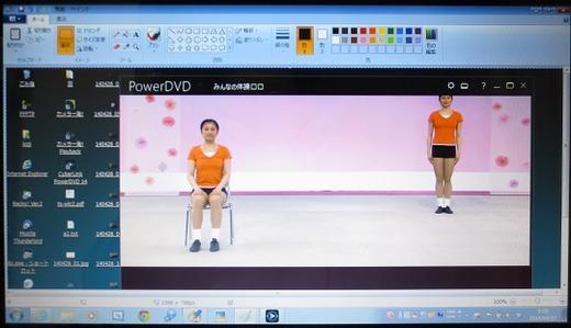 PowerDVD 14 Ultraの画面を、ペイントにコピーした時の状態