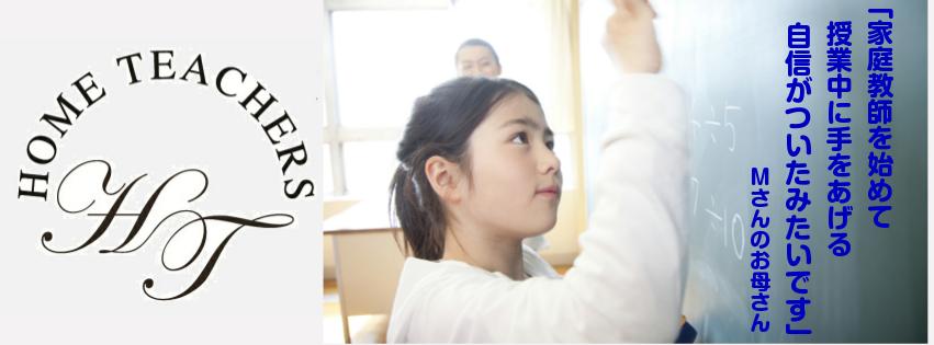 上越の家庭教師ホームティーチャーズ(上越市,妙高市,糸魚川市) イメージ画像