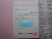工事担任者 試験結果t通知書