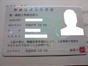 1陸技免許証