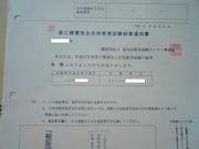 電験3種試験結果通知書