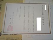エネ管試験合格証