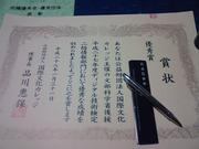 ディジタル技術検定賞状