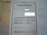 情報セキュリティスペシャリスト合格証書