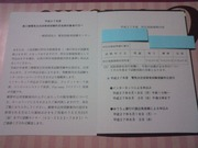電験3種 科目免除書