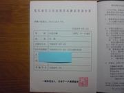 電気通信主任 試験結果通知書