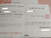 電験2種2次受験票 1次結果通知書