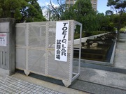TOEIC試験会場