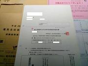 電験3種 試験結果通知書