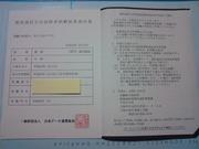 電気通信主任技術者試験結果通知書