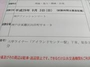 電験3種受験票