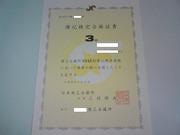 簿記3級合格証