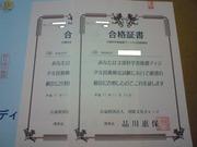 ディジタル技術検定2級合格証書