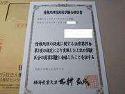 情報セキュリティマネジメント試験合格証書