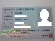 電気通信主任 資格者証