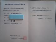 1陸技通知書