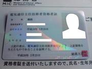電気通信主任技術者資格者証線路