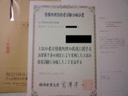 応用情報合格証書