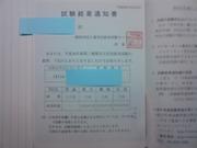 電鍵3種 試験結果通知書