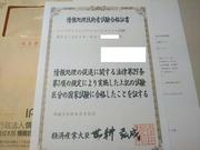 エンベデッドシステムスペシャリスト合格証書