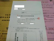 電験2種 試験結果通知書