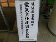 電験3種 神戸ファッションマート