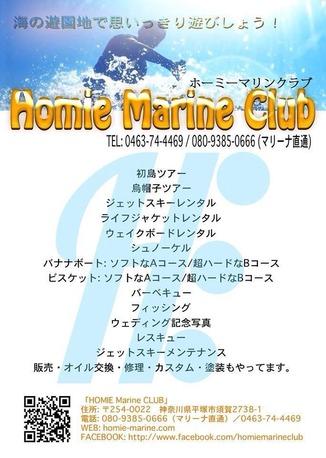 homie-marine