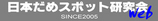 日本だめスポット研究会web