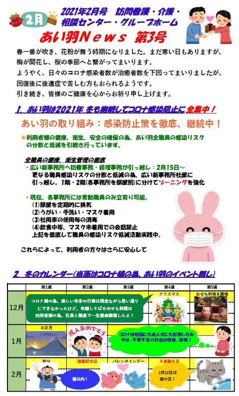 あい羽NEWS_202102_表