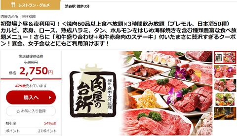 渋谷で焼肉食べ放題and飲み放題が2750円! RaCoupon ラクーポン「買うクーポン」