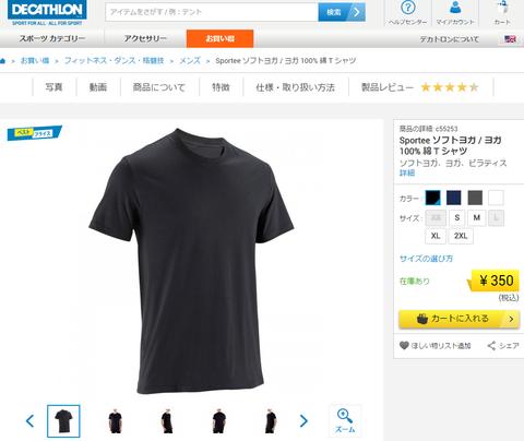 Decathlon(デカトロン) はスポーツ用品で安くていいものが多そう 日本公式オンラインストア で商品を実際に買ってみた