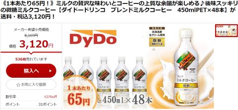 1本あたり65円 ブレンドミルクコーヒー 450mlPET×48本 はお得だと  楽天クーポン株式会社|RaCoupon「買うクーポン」で購入してみた