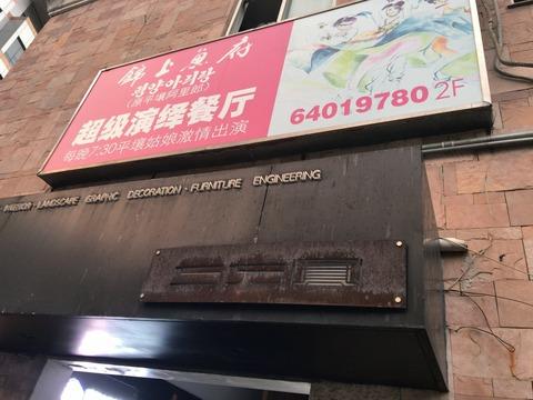 中国・上海の北朝鮮レストラン 平壌阿里郎餐庁のショータイムを見るために行ってみた
